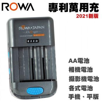 專利萬用充電器