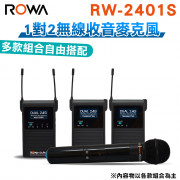 RW-2401S 無線麥克風