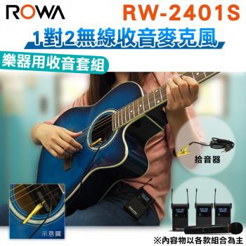 RW-2401S 無線麥克風 樂器用收音套組