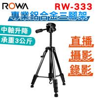 RW-333 專業鋁合金三腳架 中軸升降 承重3公斤