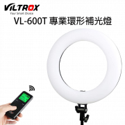 VILTROX 唯卓 VL-600T 17吋 超大LED環形補光燈 可調色溫