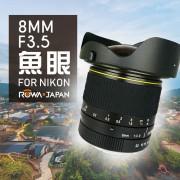 8mm F3.5 魚眼鏡頭 FOR Nikon