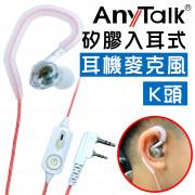 AnyTalk K頭 矽膠入耳式 耳機麥克風