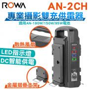 AN-2CH 專業攝影雙充供電器