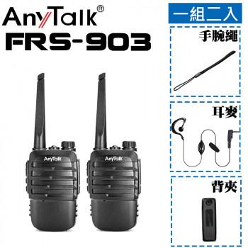 FRS-903免執照無線對講機(1組2入)