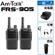 FRS-905 免執照無線對講機(1組2入)