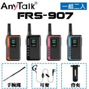FRS-907免執照無線對講機(一組2入)