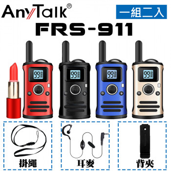 FRS-911免執照無線對講機(一組2入)