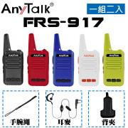 FRS-917免執照無線對講機(一組2入)