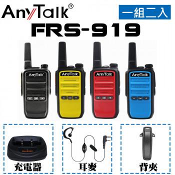 FRS-919 免執照無線對講機(1組2入)