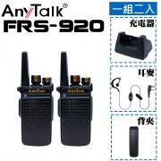 FRS-920 免執照無線對講機(1組2入)