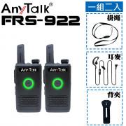FRS-922免執照無線對講機(1組2入)