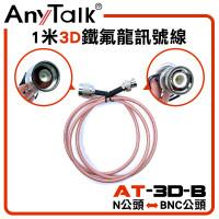 1米3D鐵氟龍訊號線 N 公頭 轉 BNC 公頭