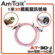 1米3D鐵氟龍訊號線 SMA 母頭 轉 N 公頭