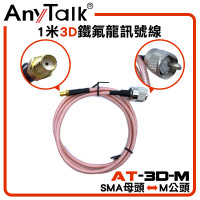 1米3D鐵氟龍訊號線 SMA 母頭 轉 M 公頭
