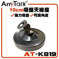 AT-K819 無線電 對講機 10CM 吸盤天線座 強力吸盤 可調角度 車用