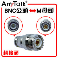 BNC 公頭 轉 M 母頭 轉接頭 無線電 對講機 專用 轉換 銜接 對接