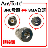 BNC 母頭 轉 SMA 公頭 轉接頭 無線電 對講機 專用 轉換 銜接 對接