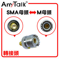 SMA 母頭 轉 M 母頭 轉接頭 無線電 對講機 專用 轉換 銜接 對接