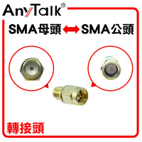 SMA 母頭 轉 SMA 公頭 轉接頭 無線電 對講機 專用 轉換 銜接 對接