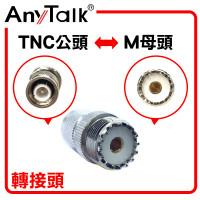 TNC 公頭 轉 M 母頭 轉接頭 無線電 對講機 專用 轉換 銜接 對接