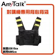 對講機專用背心背袋