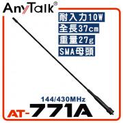 AT-771A 無線電 對講機 外接 雙頻 天線 40cm SMA母頭