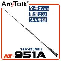 AT-951A 無線電 對講機 外接 雙頻 天線 37cm SMA母頭