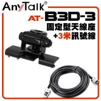 AT-B3D-3 無線電 對講機 固定形天線座(黑) 含3米訊號線 車用