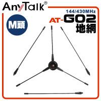 AT-G02 地網 無線電 車機 天線 專用 雙頻 改善 訊號 增加 接收 加強 發射