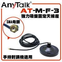 AT-M-F-3 無線電 對講機 強力吸盤固定天線座 FT-355 手持對講機適用