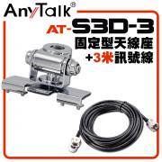AT-S3D-3 無線電 對講機 固定形天線座(銀) 含3米訊號線 車用