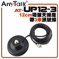 AT-UP12-3 無線電 對講機 12CM 吸盤天線座 帶3米訊號線 車用