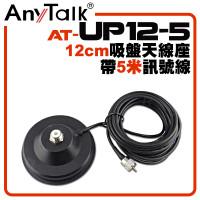 AT-UP12-5 無線電 對講機 12CM 吸盤天線座 帶5米訊號線 車用
