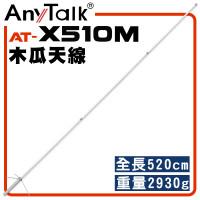 AT-X510M 木瓜天線 基地台專用 全長520CM