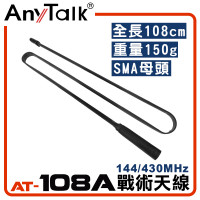 AT-108A 無線電 對講機 外接 雙頻 戰術 天線 108cm SMA母頭