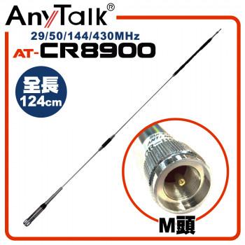 AT-CR8900 四頻天線 29/50/144/430MHz 全長124CM