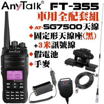 FT-355 10W無線對講機 全配優惠套組 含7500天線 固定形天線座(黑)附3米訊號線