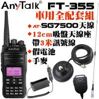 FT-355 10W無線對講機 全配優惠套組 含7500天線 12cm吸盤天線座帶3米訊號線