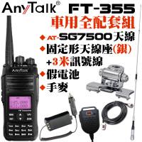 FT-355 10W無線對講機 全配優惠套組 含7500天線 固定形天線座(銀)附3米訊號線