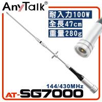 AT-SG7000 無線電 對講機 外接 雙頻 短型 天線 47cm 車機收發