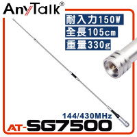 AT-SG7500 無線電 對講機 外接 雙頻 超長型 天線 105cm 車機收發