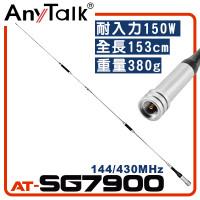 AT-SG7900 無線電 對講機 外接 雙頻 超長型 天線 153cm 車機收發