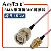 15cm轉接線 SMA 母頭 轉 BNC 公頭