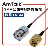 15cm轉接線 SMA 公頭 轉 M 母頭