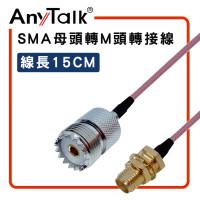 15cm轉接線 SMA 母頭 轉 M頭