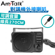 AnyTalk 對講機外接喇叭 可調音量 線長370CM