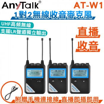 AnyTalk AT-W1 一對二UHF無線麥克風