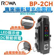 BP-2CH 專業攝影雙充供電器 (不含電池)