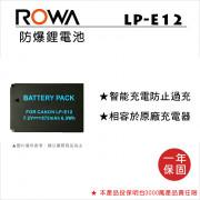 ROWA 樂華 FOR Canon LP-E12 鋰電池